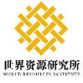 世界资源研究所