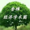 香樟经济学术圈